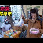 哈尔滨零下20度逛早市,北方早餐小吃,冻梨当街卖,蔬菜盖被子Morning market breakfast snacks in Harbin / 阿星探店Chinese Food Tour