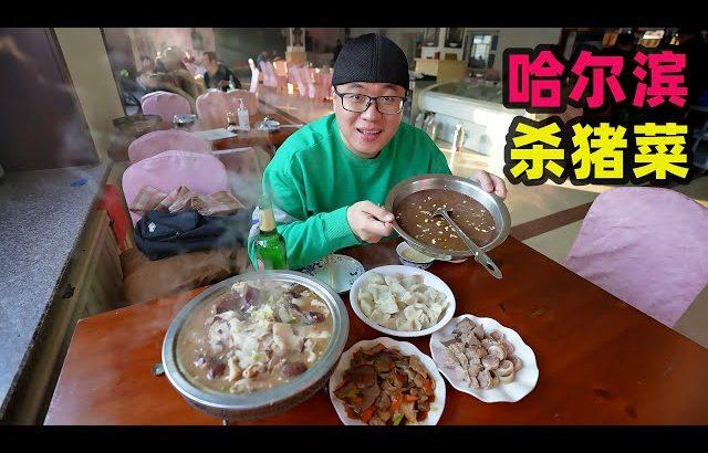 哈尔滨儿时味道,20年冰糖葫芦,郊区村子杀猪菜,酸菜饺子蘸蒜Northeast Shazhu Dishes in Harbin / 阿星探店Chinese Food Tour