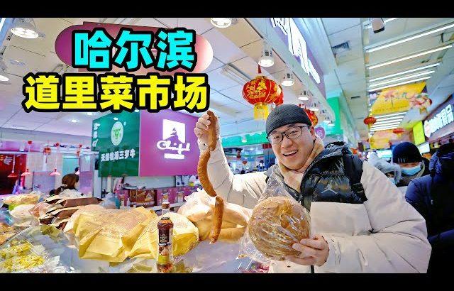 哈尔滨道里菜市场,百年八杂市,阿星吃红肠3件套,东北特色小吃Daoli Vegetable Market Snacks in Harbin / 阿星探店Chinese Food Tour