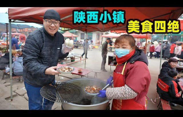 陕西乾县临平镇,乡村美食4绝,阿星吃羊肉泡馍,3代传承腊汁肉Rural snacks in Shaanxi / 阿星探店Chinese Food Tour