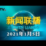 【在习近平新时代中国特色社会主义思想指引下】长江经济带谱写生态优先绿色发展新篇章 | CCTV「新闻联播」20210105 / CCTV中国中央电视台