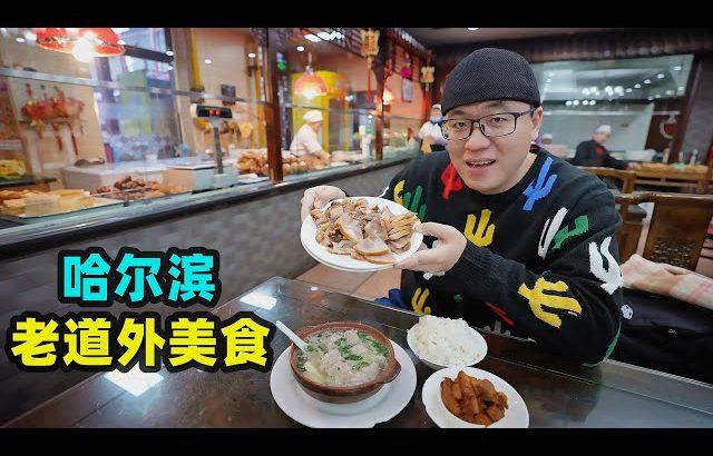 哈尔滨道外美食,百年老店张包铺,排骨包一绝,阿星吃砂锅坛肉熏酱Centennial food restaurant in Harbin / 阿星探店Chinese Food Tour
