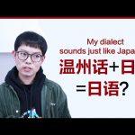把温州话混入日语, 竟毫无违和感!My Dialect Sounds just like Japanese / Kevin in Shanghai