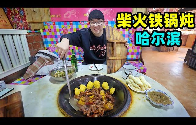 哈尔滨柴火铁锅炖,冰天雪地坐炕头,阿星烀饼子,吃东北大拌菜Northeast wood-fired iron pot stew in Harbin / 阿星探店Chinese Food Tour