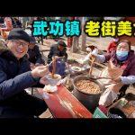 陕西武功老街美食,香辣蒸面皮,酸汤旗花面,阿星吃地道街头小吃Street Foods in Wugong Town, Shaanxi / 阿星探店Chinese Food Tour