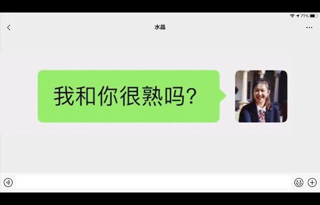 微信上令人心肌梗塞的瞬间… / Kevin in Shanghai