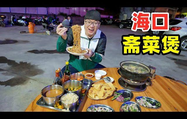 海口斋菜煲,大年初一每家吃,10种素菜各有讲究,海南民间传统菜Traditional dish Zhaicaibao in Haikou / 阿星探店Chinese Food Tour