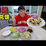 阿星蒸陕西大花馍,4种颜色6层高,其实也不难,就从白天蒸到黑夜Traditional cuisine steamed bun in Shaanxi / 阿星探店Chinese Food Tour