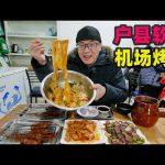 西安户县机场烤肉,手擀软面拿盆吃,特色洋葱蘸酱,涮牛肚泡干饼Airport BBQ and Huxian soft noodle in Xi'an / 阿星探店Chinese Food Tour