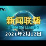和顺致祥幸福美满中国年 |  CCTV「新闻联播」20210212 / CCTV中国中央电视台