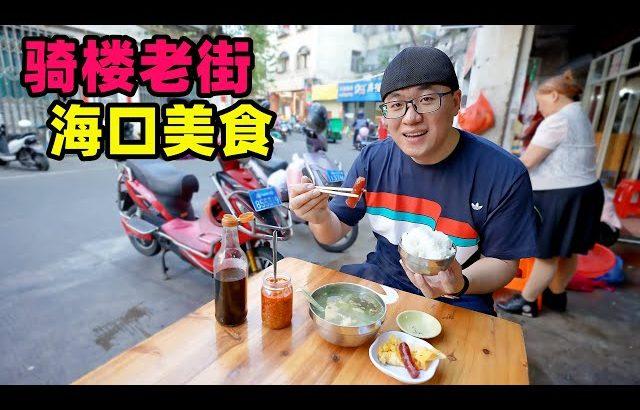 海口骑楼老街美食,阿星吃卤汁海南粉,辣汤饭三件套,蒜香排骨Qilou Old Street Foods in Haikou, Hainan / 阿星探店Chinese Food Tour