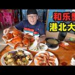 海南和乐蟹,160元一斤满满蟹黄,万宁港北大虾,阿星码头吃海鲜Seafood Hele Crab and Gangbei Shrimp in Wanning / 阿星探店Chinese Food Tour