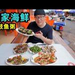 海南陵水疍家渔排,阿星坐船捞海货,气鼓鱼粥蒸龙虾,生猛海鲜Danjia-style seafood in Lingshui, Hainan / 阿星探店Chinese Food Tour