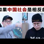 如果中国社会是相反的 If Chinese have reversed opinions / Kevin in Shanghai