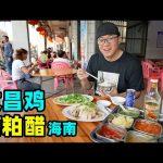 海南文昌铺前老街,海鲜糟粕醋酸香可口,现煮文昌鸡阿星吃半只Small town snacks Wenchang Chicken and Zaopo Vinegar / 阿星探店Chinese Food Tour