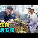 海南和乐肉粽,柴火铁锅煮,小镇早市后安粉,阿星吃超辣黄灯笼椒Small town snacks in Wanning, Hainan / 阿星探店Chinese Food Tour