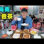 海口街头老爸茶,招牌叉烧大包,阿星喝茶刮彩票,体验海南慢生活Street Food Dad Tea in Haikou / 阿星探店Chinese Food Tour