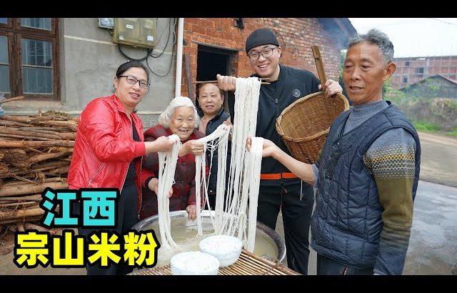 江西宗山米粉,大叔手工做米粉50年,原生态美食,全村一起吃拌粉Handmade Zongshan rice noodle in Jiangxi / 阿星探店Chinese Food Tour