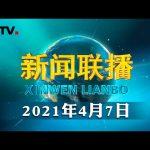 习近平同德国总理通电话 | CCTV「新闻联播」20210407 / CCTV中国中央电视台