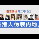 香港人伪装内地人, 会被发现吗? HongKongers faking Mainlanders! / Kevin in Shanghai