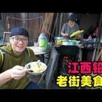 江西铅山美食,街头经典老味道,千年河口古镇,阿星吃灯盏果烫粉Old street snacks in Yanshan, Jiangxi / 阿星探店Chinese Food Tour