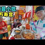 南昌万寿宫小吃,阿星走街串巷吃美食,江西瓦罐汤,糊羹样样美味Wanshou Palace Street Foods in Nanchang / 阿星探店Chinese Food Tour