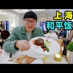 上海和平饭店,老年爵士乐酒吧,阿星吃华懋西餐,感受洋气老上海Western restaurant at Shanghai Peace Hotel / 阿星探店Chinese Food Tour
