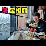 上海宝格丽酒店,24小时丰盛早餐,阿星喝精致下午茶,吃美味糕点Bvlgari Hotel Afternoon Tea in Shanghai / 阿星探店Chinese Food Tour