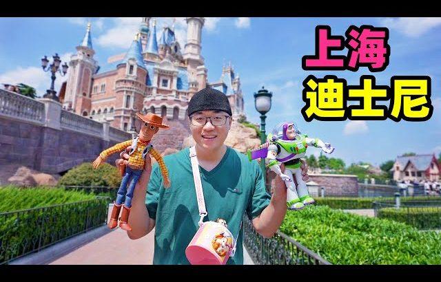 吃货的方式打开上海迪士尼,阿星吃7种小吃,欢乐梦幻美食之旅Disney's specialty snacks in Shanghai / 阿星探店Chinese Food Tour