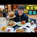 上海美式快餐,菜量巨大颜值高,招牌芝士蛋糕,阿星一顿吃两个American Fast Food in Shanghai / 阿星探店Chinese Food Tour