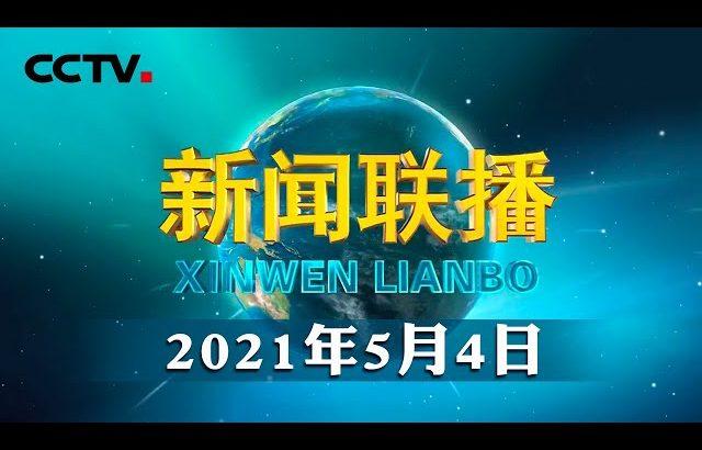 与祖国同行 放飞青春梦想 | CCTV「新闻联播」20210504 / CCTV中国中央电视台
