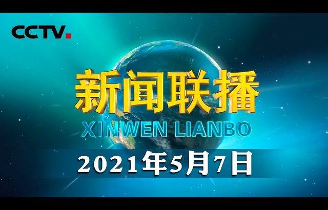 习近平向首届中国国际消费品博览会致贺信   CCTV「新闻联播」20210507 / CCTV中国中央电视台