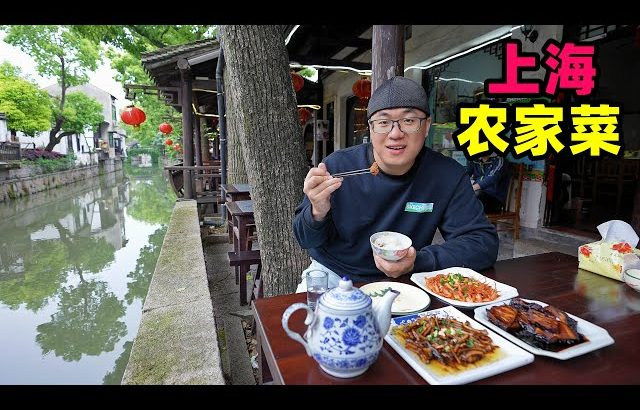 上海水乡农家菜,走油肉,油爆虾,响油鳝丝,阿星吃新场古镇美味Farmhouse foods in water town,Shanghai / 阿星探店Chinese Food Tour