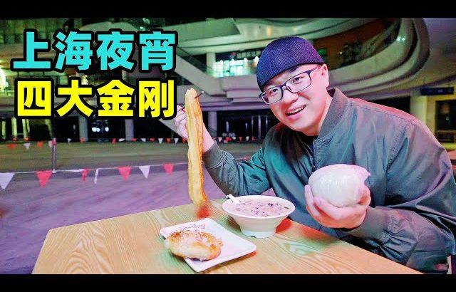 上海夜宵四大金刚,阿星跳老年迪斯科,粢饭团咸豆浆,烧饼夹油条Night market snacks in Shanghai / 阿星探店Chinese Food Tour