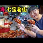 上海七宝老街,千年美食古镇,葱油饼猪蹄海棠糕,阿星吃美味小吃Qibao Old Street Snacks in Shanghai / 阿星探店Chinese Food Tour