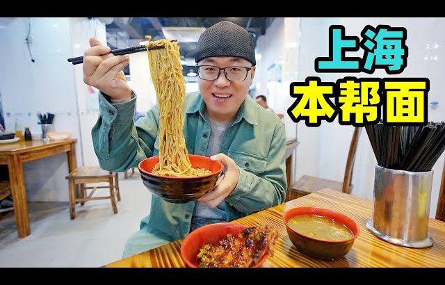 上海本帮面馆排队到马路,味美量大浇头多,阿星吃大排辣肉葱油面Street food local noodle in Shanghai / 阿星探店Chinese Food Tour