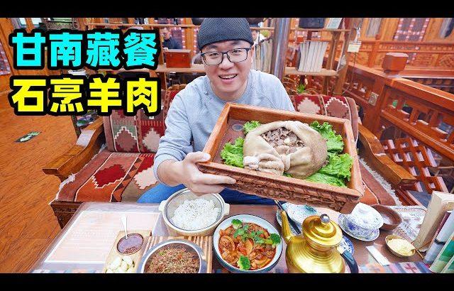 甘南高原拉卜楞寺,阿星吃藏族美食糌粑,石烹肚包羊肉,蕨麻猪Tibetan foods in southern Gansu / 阿星探店Chinese Food Tour