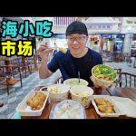 上海宝藏菜市场,汇集老字号美食,生煎小笼馄饨,阿星吃本帮小吃Time-honored snacks in Shanghai vegetable market / 阿星探店Chinese Food Tour