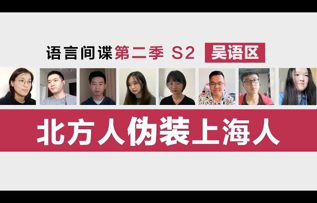 北方人伪装上海人, 会被发现吗? Who are fake Shanghaiers? / Kevin in Shanghai