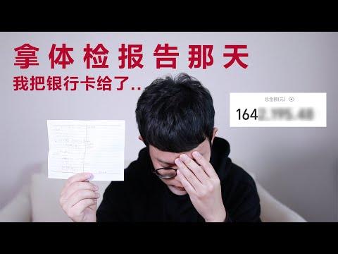 拿到体检报告那天, 我把银行卡给了… / Kevin in Shanghai