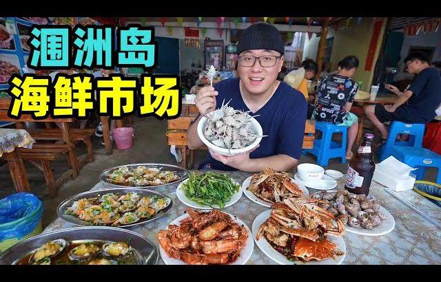 广西涠洲岛海鲜市场,扇贝1元1个,北海特产刺螺花螺,阿星买海货Seafood market in Weizhou Island / 阿星探店Chinese Food Tour