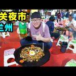 兰州南关夜市,本地人最爱小吃街,35元豪华炒面,阿星吃炒拨拉Street food Fried Bola in Lanzhou / 阿星探店Chinese Food Tour