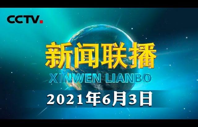 习近平向上海合作组织民间友好论坛致贺信 | CCTV「新闻联播」20210603 / CCTV中国中央电视台