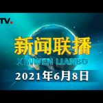 习近平向第二届中国—中东欧国家博览会致贺信 | CCTV「新闻联播」20210608 / CCTV中国中央电视台
