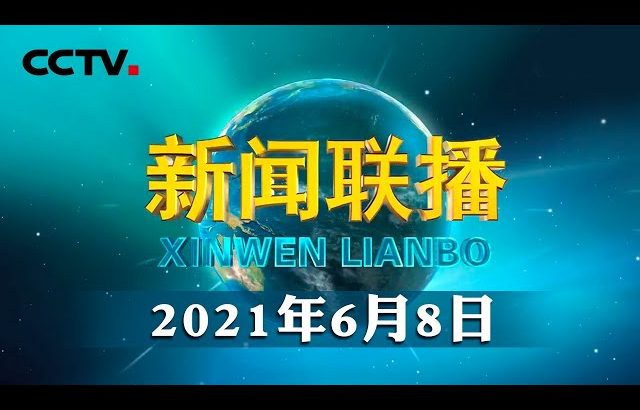 习近平向第二届中国—中东欧国家博览会致贺信   CCTV「新闻联播」20210608 / CCTV中国中央电视台