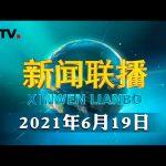 习近平就古特雷斯连任联合国秘书长致贺电 | CCTV「新闻联播」20210619 / CCTV中国中央电视台