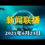 习近平同神舟十二号航天员亲切通话 | CCTV「新闻联播」20210623 / CCTV中国中央电视台