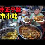 碳水肉食天堂,兰州正宁路夜市,麻辣羊头酿皮子,阿星喝蛋奶醪糟Night Market Street Foods in Lanzhou / 阿星探店Chinese Food Tour