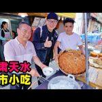甘肃天水早市小吃,红油辣椒呱呱,香酥猪油盒,阿星街头吃早餐Street breakfast in Tianshui / 阿星探店Chinese Food Tour