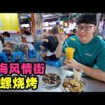 北海风情街美食,酸笋炒螺芒果沙冰,小巷热闹烧烤摊,坐满本地人Street food fried snails in Beihai / 阿星探店Chinese Food Tour